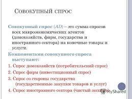 Презентация на тему КУРСОВАЯ РАБОТА ПО ДИСЦИПЛИНЕ  2 С ОВОКУПНЫЙ