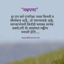 Good Morning Quotes In Marathi With Images Best Of Humility नम्रपणा मौल्यवान आहे