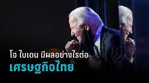 โจ ไบเดน กับ เศรษฐกิจไทยที่ต้องเตรียมรับมือ : PPTVHD36