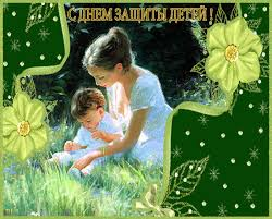 Картинки по запросу поздравление с днем защиты детей