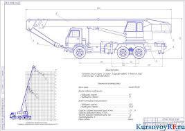 Стреловой кран на базе автомобиля КамАЗ Чертеж автомобильного крана на базе автомобиля КамАЗ 53228