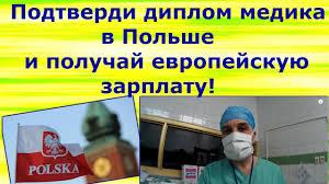 Доктор в Польше Как подтвердить диплом медика врача  Доктор в Польше 48 Как подтвердить диплом медика врача медсестры в Польше