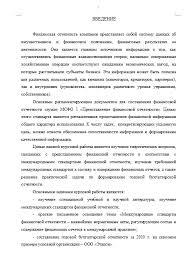 Международные стандарты финансовой отчетности Курсовые работы  Международные стандарты финансовой отчетности 05 05 11