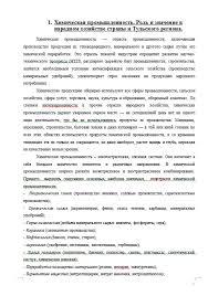 Химическая промышленность тульской области Рефераты Банк  Химическая промышленность Тульской области 08 01 12