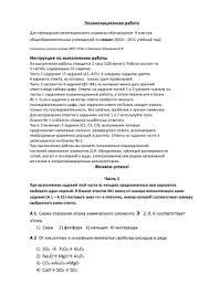 Контрольная работа по химии для учащихся класса  Экзаменационная работа подготовка к ГИА по химии 9 класс