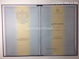 Дипломы о высшем образовании Купить диплом в Санкт Петербурге Диплом специалиста 2011 2013 годов старого образца