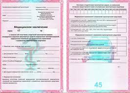 Какие документы нужны для замены прав по истечении срока действия
