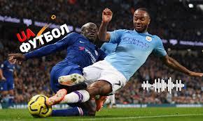 Время начала 8 мая 2021 в 19:30 (мск). Chelsi Manchester Siti Onlajn Audio Translyaciya Matcha 3 Yanvarya Smotret Futbol Na Ua Futbol ᐉ Ua Futbol