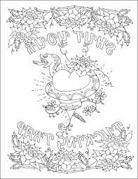 Swear Word Coloring Pages Printable Vfbi Curse Word Coloring Pages