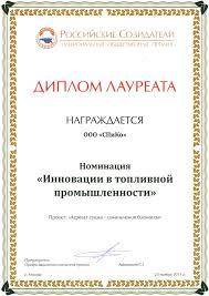 Диплом Лауреата премии Российские созидатели Спико Диплом Лауреата премии Российские созидатели