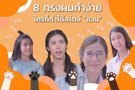8 ทรงผมทำงาย ใครกทำตามไดสไตลเอสเธอร Mello Thailand