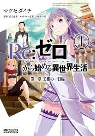 re zero starting life in another world vol 1 chapter 1 a day in the capital manga by tappei nagatsuki