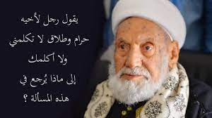 يقول رجل لأخيه حرام وطلاق لا تكلمني ولا أكلمك إلى ماذا يرجع في هذه المسألة  ؟ - YouTube