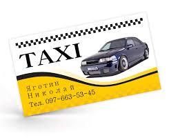 Картинки по запросу визитка такси