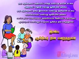 my favorite teacher essay in tamil essay my favourite teacher essay in tamil clasifiedad com