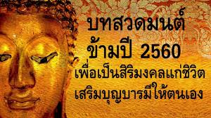 บทสวดมนต์ข้ามปี 2560 เพื่อเป็นสิริมงคลและเสริมบุญบารมีให้กับ
