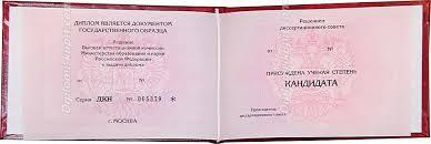 Купить диплом кандидата наук Продажа дипломов и аттестатов  Заказать диплом кандидата наук