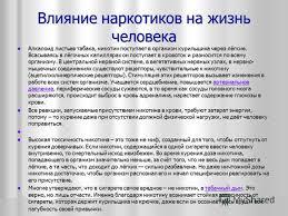 Реферат на тему влияние алкоголя на здоровье ru реферат на тему влияние алкоголя на здоровье