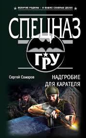 Сергей <b>Самаров</b>, <b>Надгробие для</b> карателя – скачать fb2, epub ...
