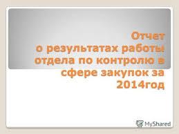 Презентация на тему Отдельные вопросы осуществления контроля в  Отчет о результатах работы отдела по контролю в сфере закупок за 2014год