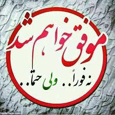 Image result for پیام تصویری امید بخش