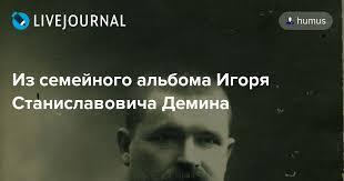Из семейного альбома Игоря Станиславовича <b>Демина</b>: humus ...