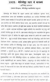 mahatma gandhi essay in hindi for kids महात्मा गांधी पर निबंध essay on mahatma gandhi in hindi