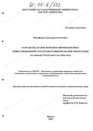 Диссертация на тему Разработка и обоснование инновационно  Диссертация и автореферат на тему Разработка и обоснование инновационно инвестиционной стратегии развития малой энергетики