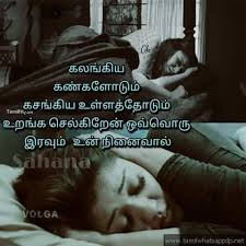 Luxury Sad Love Quotes In Tamil With Pictures Paulcong