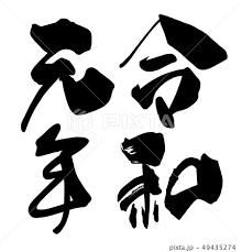 筆文字 令和元年nのイラスト素材 49435274 Pixta