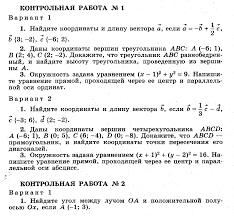 Рабочая программа по геометрии класс Атанасян hello html m746eaa06 png