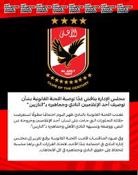 """اتهامات بالنازية وتحرك أحمر.. """"الأهلي فوق الجميع"""" يشعل الكرة المصرية"""