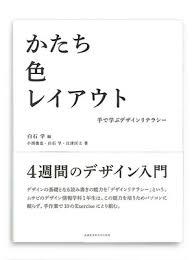 Book Design 国 立 桜 図 案 デザインイラスト