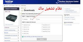 1 ، ويندوز 8 تنزيل ويندوز 7 ، ويندوز إكس بي. تحميل برنامج تعريفات عربي لويندوز مجانا تحميل تعريف طابعة Brother Dcp 1510 لويندوز 7 8 10 Xp