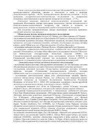 анализ мед психолог сл за г  18 Анализ структуры распределения психологических