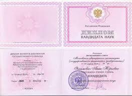Купить диплом кандидата является Краснодарское высшее военное училище купить диплом кандидата является летчиков Ваши вопросы Ого 8 861 доб Ул