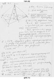 ГДЗ контрольная работа к вариант геометрия класс  ГДЗ по геометрии 11 класс Б Г Зив дидактические материалы контрольная работа к