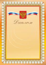 Диплом официальный купить в Москве печать и изготовление Диплом официальный арт 518