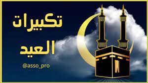 asoo pro | تكبيرات العيد | 2021| الله أكبر