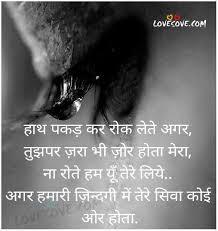 Haath Pakad Kar Rok Lete Agar Sad Love Shayari Extraordinary Sad Life Shayri