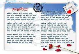 Love Letter Sad Hindi Jpg How To Write Love Letters To Boyfriend
