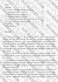Курсовая работа Механизм государства понятие и структура  механизм государства понятие и структура реферат