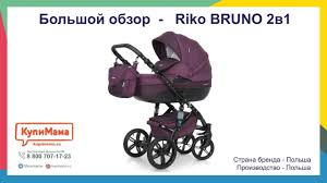 Подробный обзор <b>коляски Riko Bruno</b> Natural 2в1 - YouTube