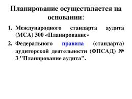Аудит бухгалтерской финансовой отчетности предприятия Оценка  Планирование аудита финансовой отчетности курсовая работа