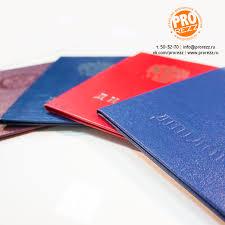 Корочки обложки для дипломов дипломная папка Заказать корочки и обложки для дипломов по ГОСТ