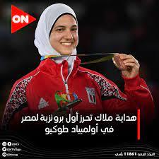 """ON's tweet - """"هداية ملاك تحرز أول برونزية لمصر في أولمبياد طوكيو 💪🇪🇬 #ON  """" - Trendsmap"""
