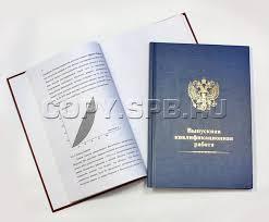 Твердый переплет ВКР Выпускная квалификационная работа в СПб  Переплет работы