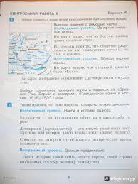 Иллюстрация из для Проверочные и контрольные работы к  Иллюстрация 8 из 37 для Проверочные и контрольные работы к учебнику Окружающий мир
