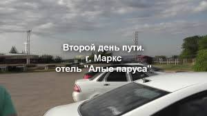 Из Перми в Анапу на машине - YouTube