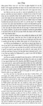 essay mother teresa hindi संत मदर टेरेसा जीवन परिचय mother teresa in hindi
